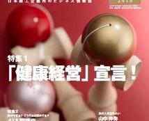 「月刊 石垣」2018年1月号に掲載されました