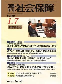 「週刊社会保障」新春特別号に対談が掲載されました