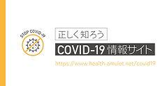 正しく知ろうCOVID-19.jpg