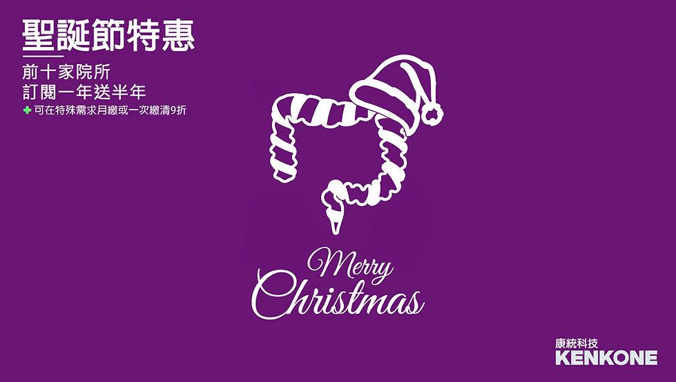 內視鏡語音助理-聖誕節_E.jpg