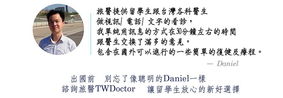 testimonial ban-Daniel_edited.png