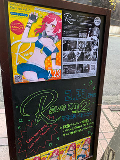 Rave on Vol.2 立て看板