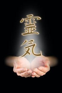 Kind Karma Reiki Symbol.