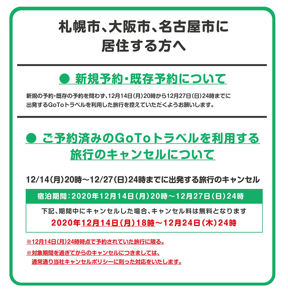 一時適用停止キャンセルについて 札幌大阪名古屋1224.jpg