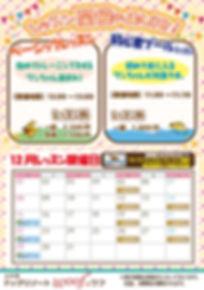 Woof 12月レッスンポスター(カレンダー入り).jpg