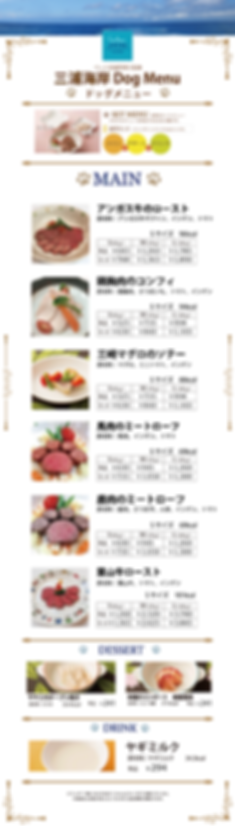 三浦海岸 春DOGメニュー2020.png