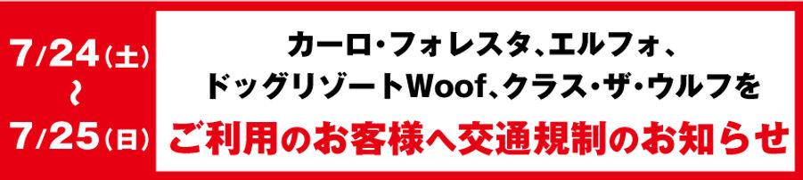 山中湖Woof ロードレース交通規制お知らせバナー.jpg