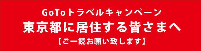 GOTO東京の皆様へバナー.jpg