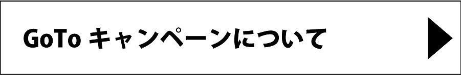GoToについてアイコン.jpg