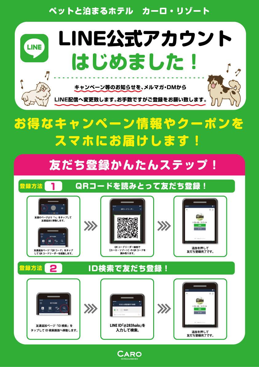 LINE公式アカウント友だち募集 WEB用.jpg