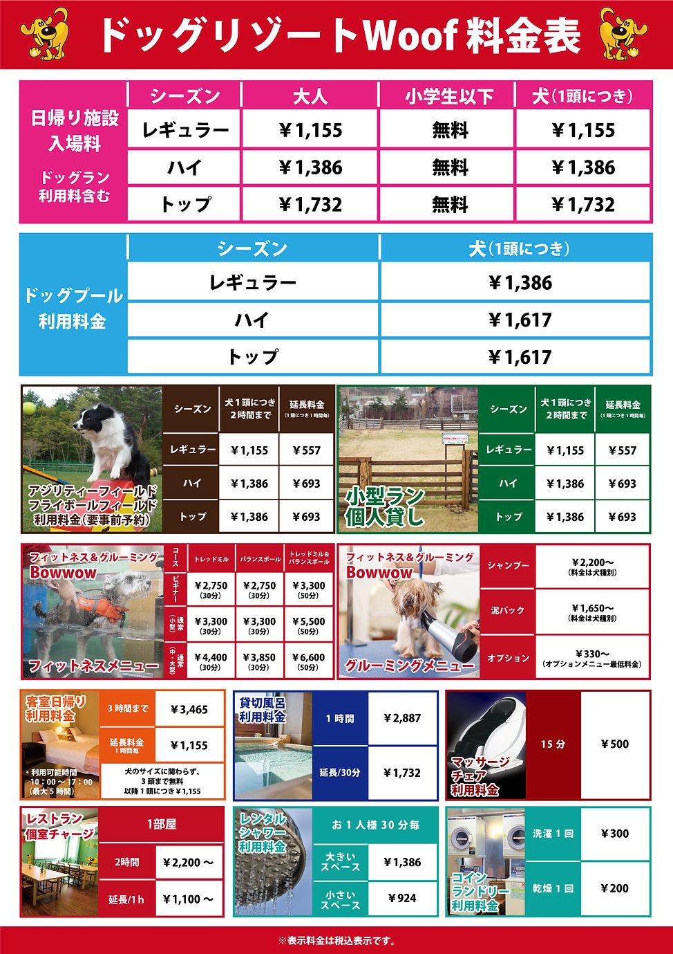 日帰り施設利用料金表 税込み.jpg