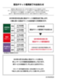 チケット販売終了のお知らせ.jpg