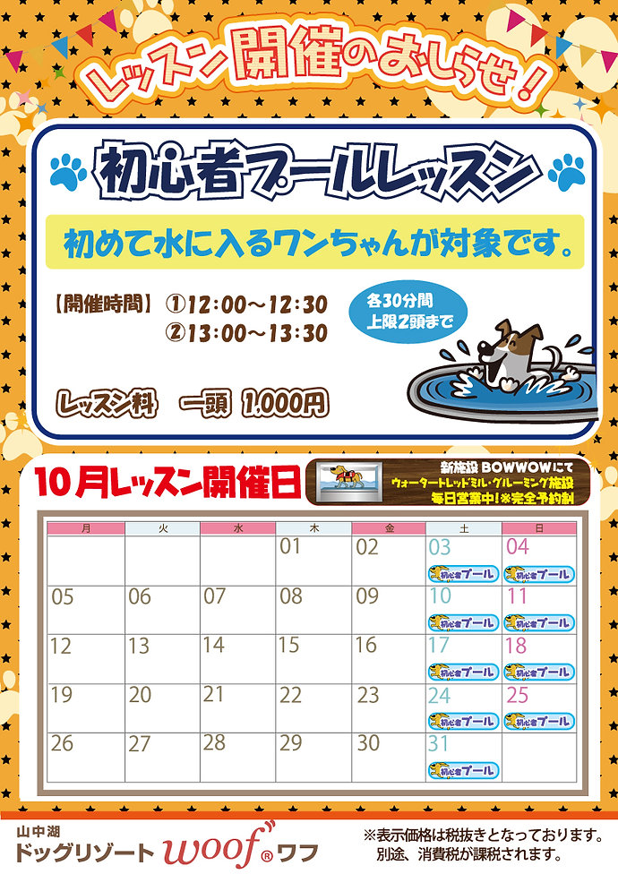 Woof 10月レッスンポスター(カレンダー入り).jpg
