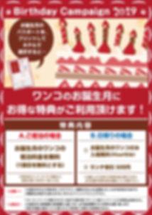 バースデーキャンペーン2019 注意書き更新20190508.jpg