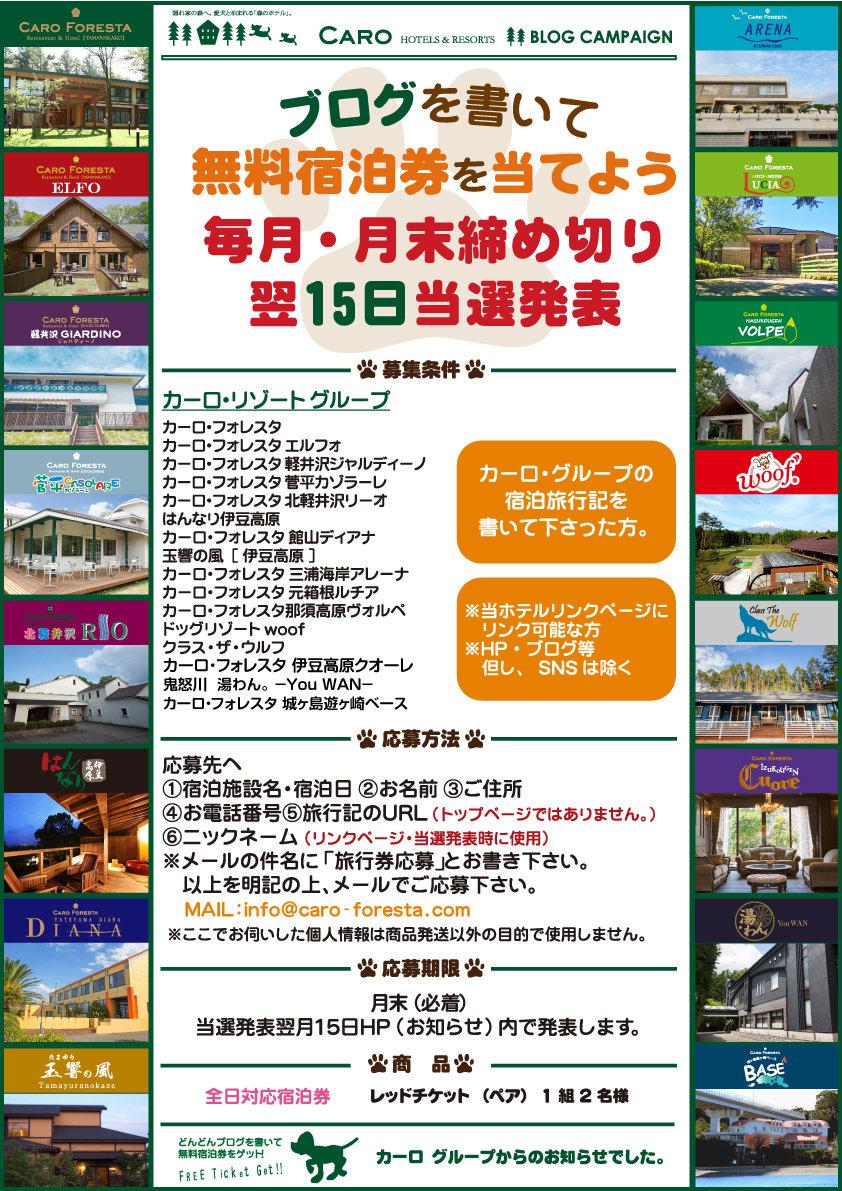 ブログを書いて無料宿泊券 城ヶ島追加.jpg