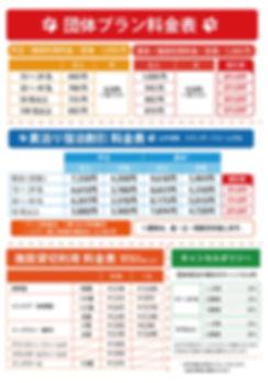 Woof団体料金 施設利用料、キャンセルポリシー追加2020.jpg