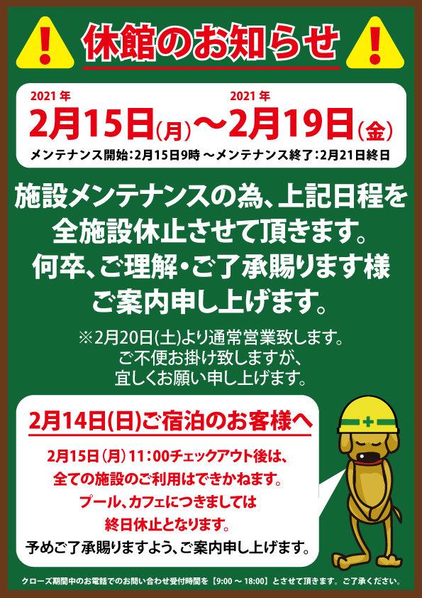 ワフ 休館お知らせ 2021.jpg