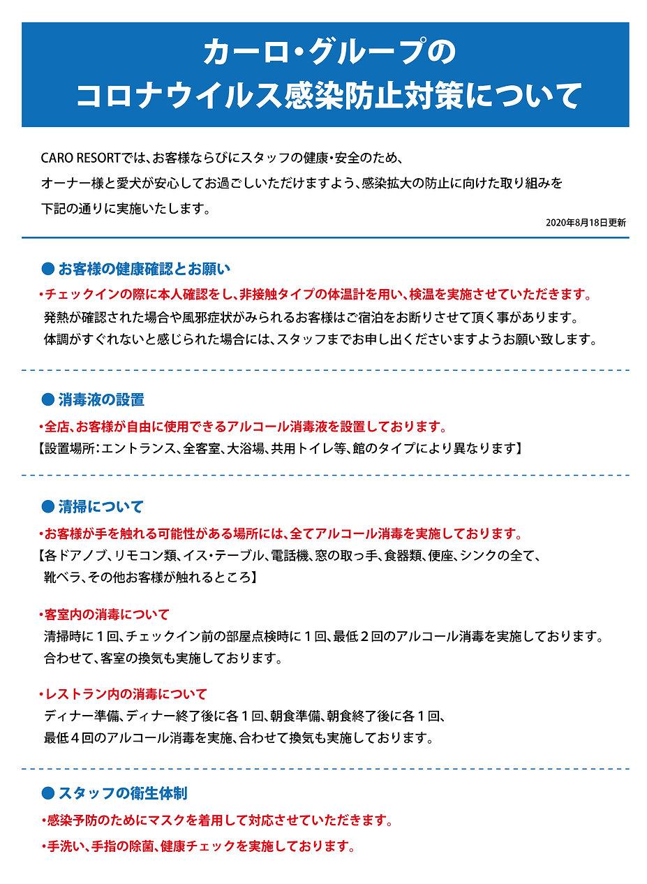 コロナウイルス感染防止対策について1 20200925.jpg