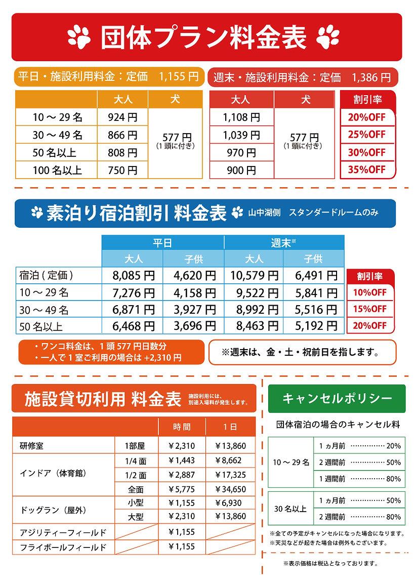 Woof団体料金表 税込み 差し替え画像.jpg
