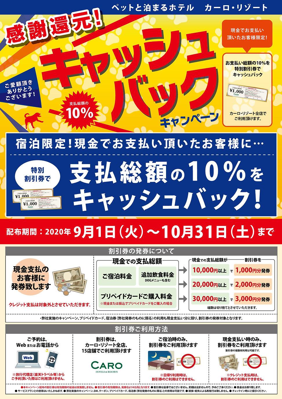 ご愛顧キャンペーンPOP WEB用.jpg