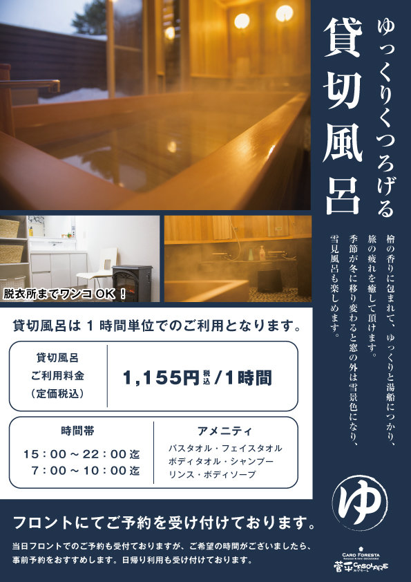 菅平 貸切風呂20210202.jpg