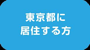 東京都ボタン.png