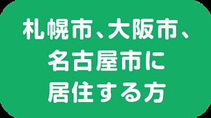 札幌市大阪市名古屋市ボタン.png