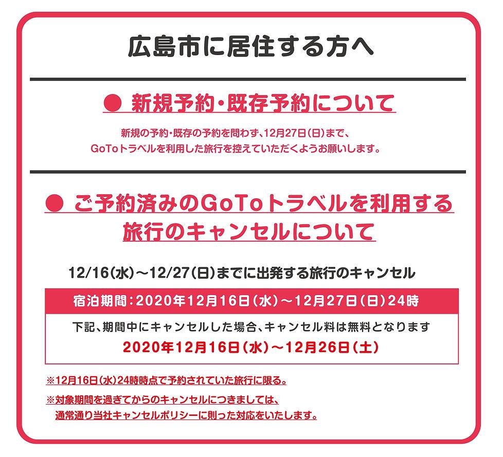 一時適用停止キャンセルについて 広島1217.jpg