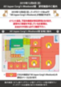 コーギー団体イベント お知らせ2019.jpg