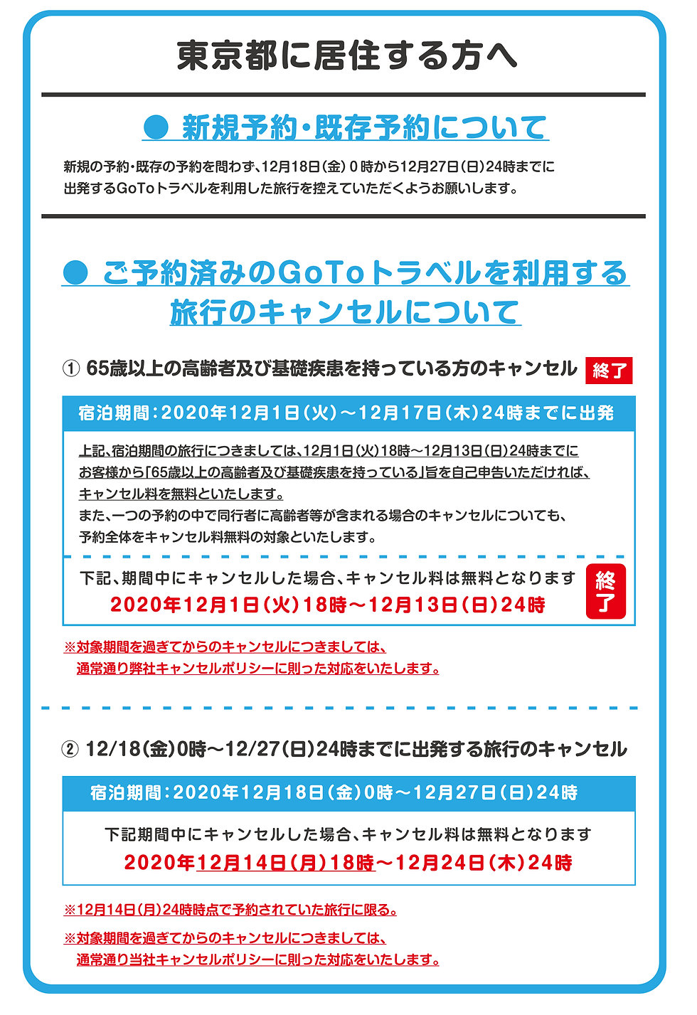 一時適用停止キャンセルについて 東京都1224.jpg