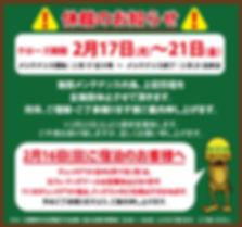 2月クローズ WEB用 2020.jpg