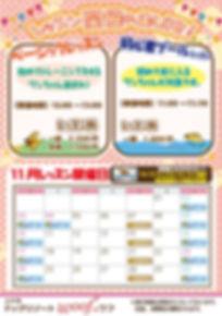 Woof 11月レッスンポスター(カレンダー入り).jpg