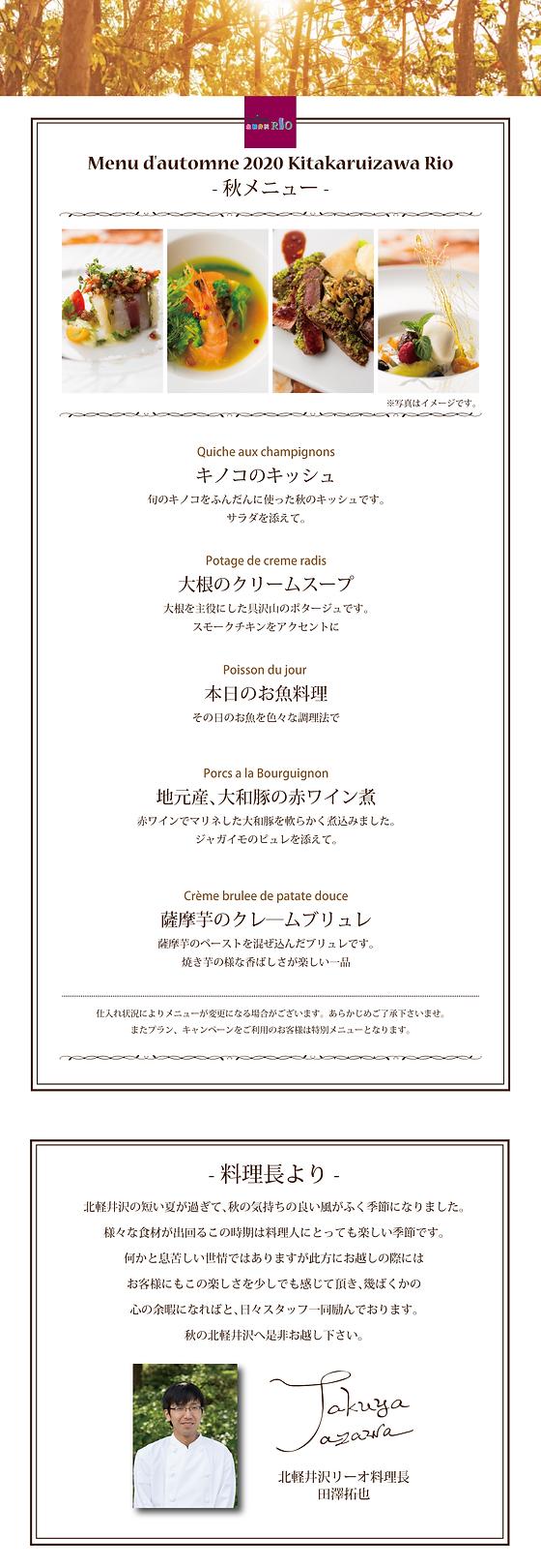 北軽井沢 秋メニュー2020.png