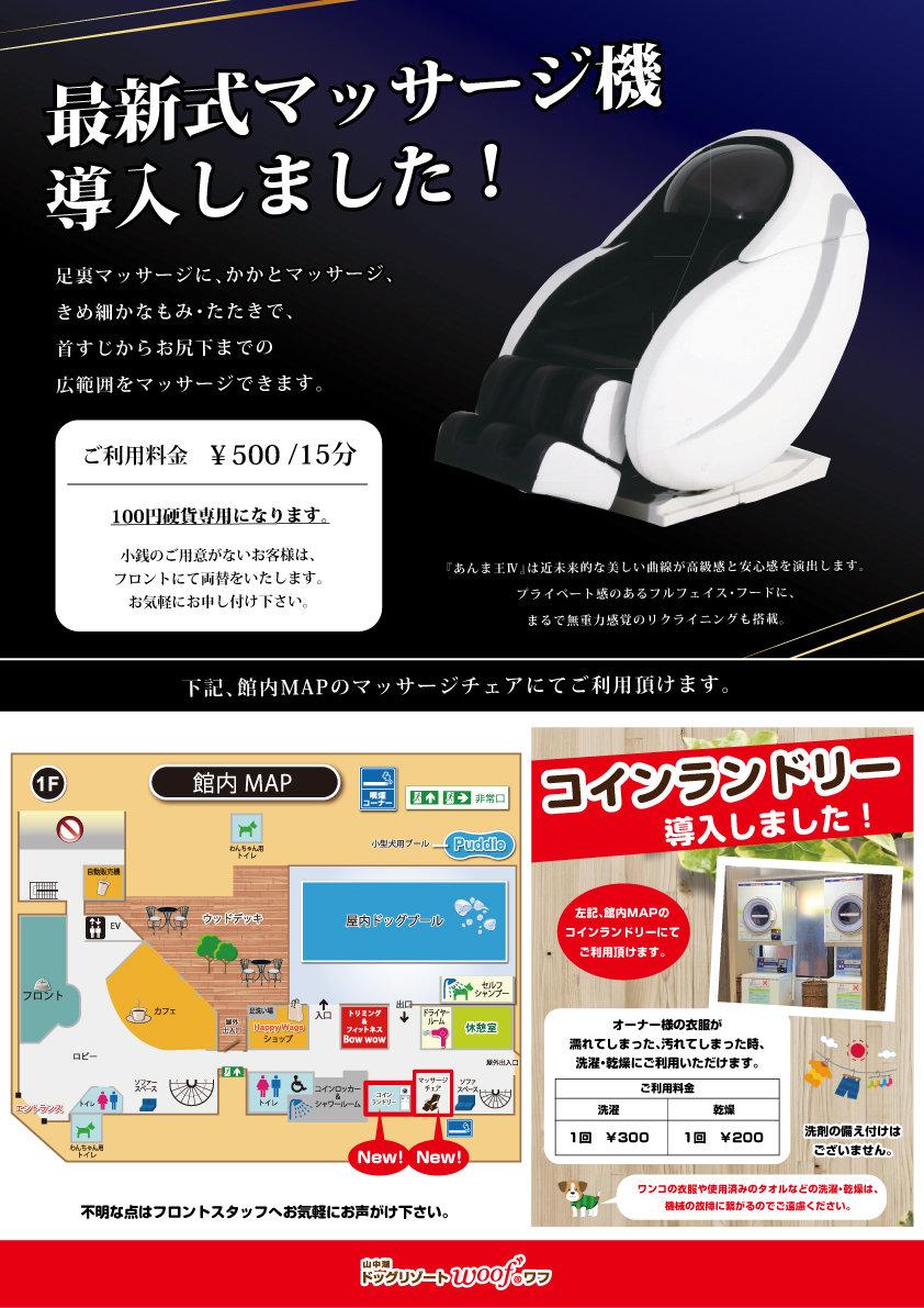 コインランドリー、マッサージチェアPOP 修正.jpg