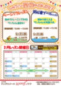 Woof 2月レッスンポスター(カレンダー入り).jpg