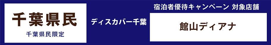 ちばバナー.jpg