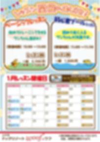 Woof 1月レッスンポスター(カレンダー入り).jpg