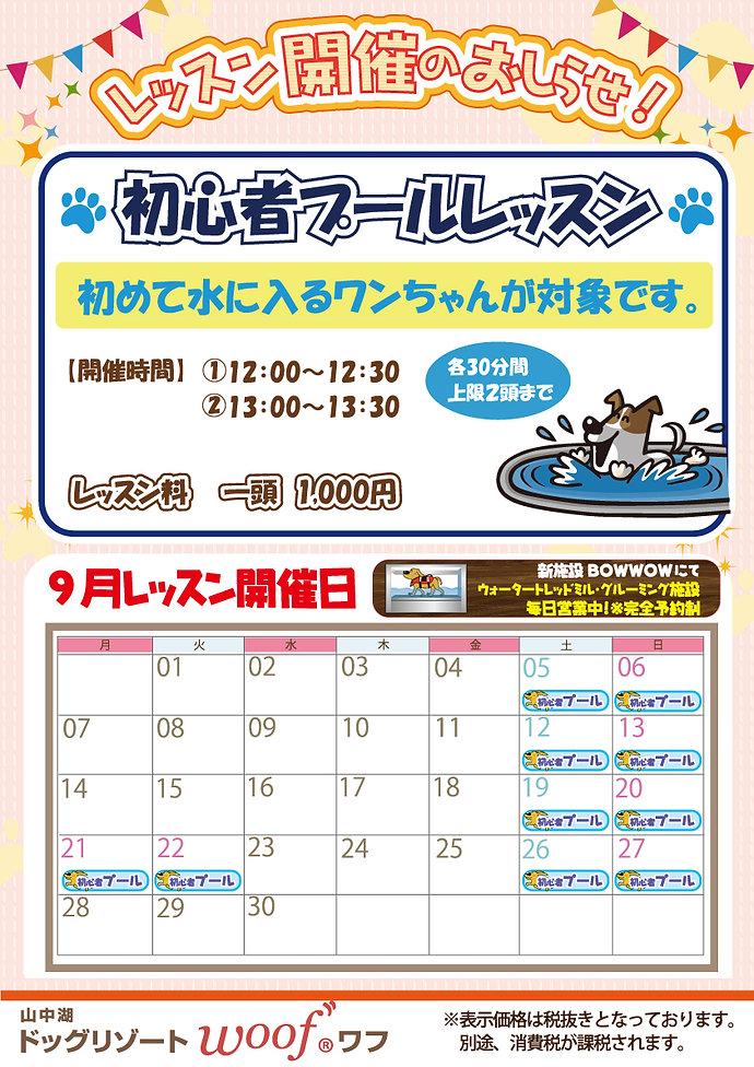 Woof 9月レッスンポスター(カレンダー入り).jpg