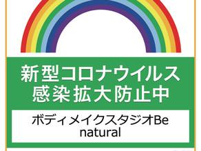 【5/12更新】緊急事態宣言に伴う臨時休業のご案内