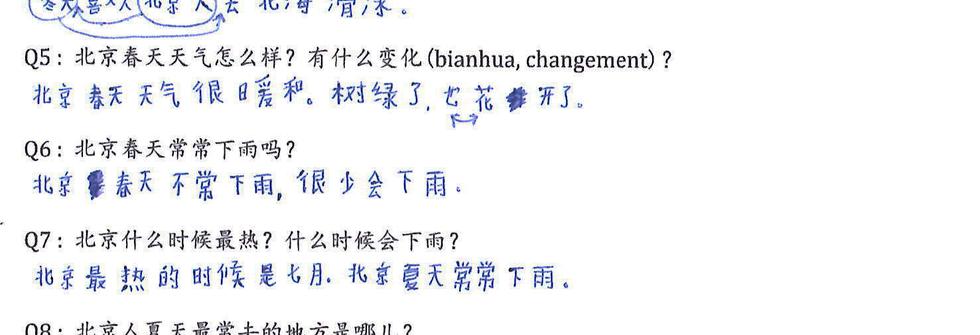 chinois général collectif 70h±.png
