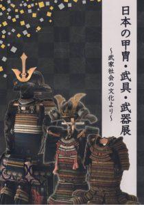Sakai shiritsu higashi bunka kaikan catalog available