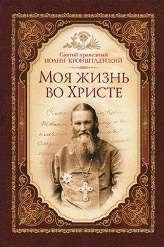"""""""Моя жизнь во Христе"""" Святой праведный Иоанн Кронштадтский"""