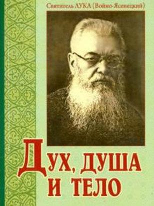 """""""Дух, душа и тело"""" свт. Лука Крымский"""