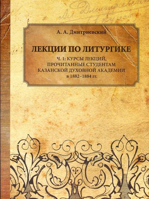 """""""Лекции по Литургике"""" А. А.Дмитриевский"""
