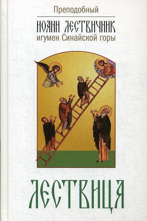 """""""Лествица"""" Преподобный Иоанн Лествичник"""