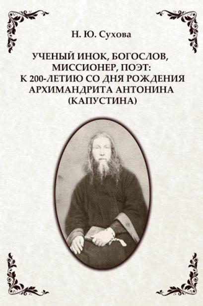 """""""Ученый инок, богослов, миссионер, поэт"""" Н. Ю. Сухова"""