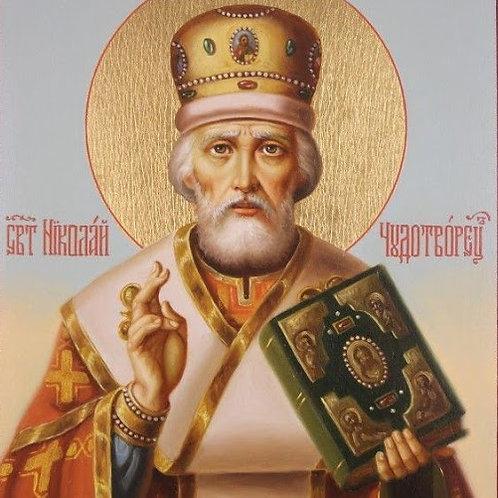 Молебен свт. Николаю Чудотворцу