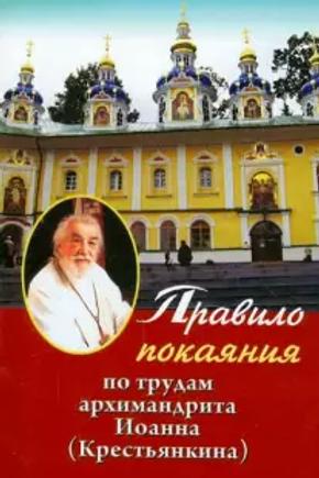"""""""Правило покаяния"""" архимандрит Иоанн (Крестьянкин)"""
