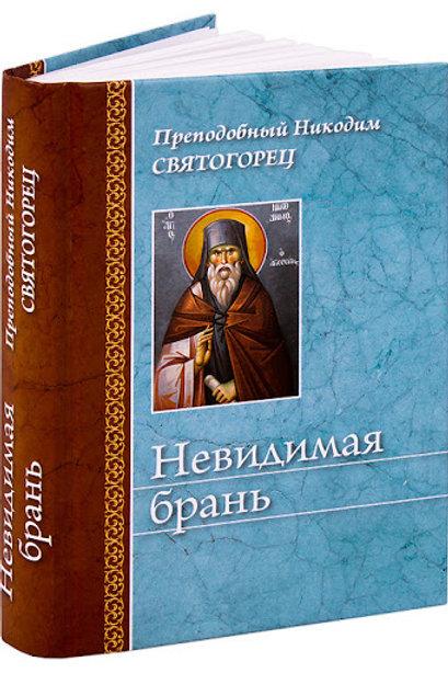 """""""Невидимая Брань""""Преподобный Никодим Святогорец"""