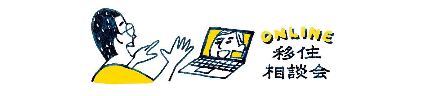 online_counseling_kv.jpg